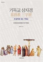 도서 이미지 - 기독교 삼자경