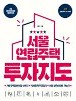 도서 이미지 - 서울 연립주택 투자지도