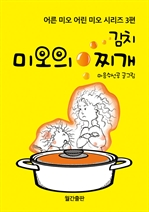 도서 이미지 - 미오의 김치찌개