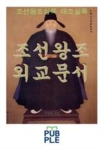 도서 이미지 - 조선왕조 외교문서, 국제정치철학