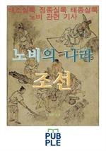 도서 이미지 - 노비의 나라 조선
