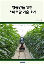 도서 이미지 - 영농인을 위한 스마트팜 기술 소개