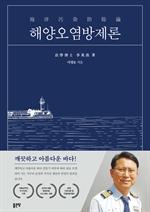 도서 이미지 - 해양오염방제론