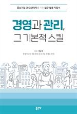 도서 이미지 - 경영과 관리, 그 기본적 스킬