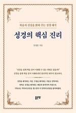 도서 이미지 - 성경의 핵심 진리