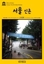 도서 이미지 - 캠퍼스투어021 서울 신촌 지식의 전당을 여행하는 히치하이커를 위한 안내서