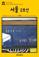 도서 이미지 - 캠퍼스투어022 서울 2호선 지식의 전당을 여행하는 히치하이커를 위한 안내서