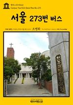 도서 이미지 - 캠퍼스투어023 서울 273번 버스 지식의 전당을 여행하는 히치하이커를 위한 안내서
