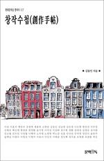 도서 이미지 - 창작수첩(創作手帖)