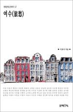 도서 이미지 - 여수(旅愁)