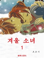 도서 이미지 - 겨울소녀 1