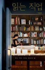 도서 이미지 - 읽는 직업