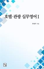 도서 이미지 - 호텔 · 관광 실무영어 Ⅰ