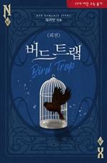 도서 이미지 - 버드 트랩 (Bird Trap)
