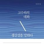 도서 이미지 - [오디오북] 고수와의 대화, 생산성을 말하다