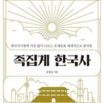 도서 이미지 - [오디오북] 족집게 한국사