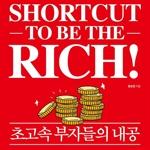 도서 이미지 - [오디오북] 초고속 부자들의 내공