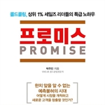 도서 이미지 - [오디오북] 프로미스 PROMISE