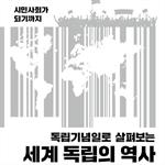 도서 이미지 - [오디오북] 세계 독립의 역사
