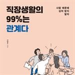 도서 이미지 - [오디오북] 직장생활의 99%는 관계다