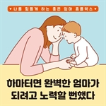 도서 이미지 - [오디오북] 하마터면 완벽한 엄마가 되려고 노력할 뻔했다