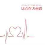 도서 이미지 - [오디오북] 내 심장 사용법