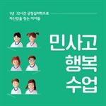 도서 이미지 - [오디오북] 민사고 행복 수업