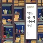 도서 이미지 - [오디오북] 역사, 선비의 서재에 들다