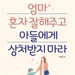 도서 이미지 - [오디오북] 엄마 혼자 잘해주고 아들에게 상처받지 마라