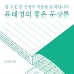도서 이미지 - [오디오북] 윤태영의 좋은 문장론