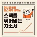 도서 이미지 - [오디오북] 취업 끝판왕 옴스에게 배우는 스펙을 뛰어넘는 자소서