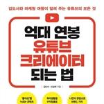도서 이미지 - [오디오북] 억대 연봉 유튜브 크리에이터 되는 법