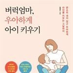 도서 이미지 - [오디오북] 버럭엄마, 우아하게 아이 키우기