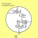 도서 이미지 - [오디오북] 그래서 나는 한국을 떠났다