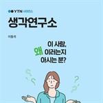 도서 이미지 - [오디오북] YTN 사이언스 생각연구소