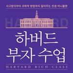 도서 이미지 - [오디오북] 하버드 부자 수업
