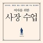 도서 이미지 - [오디오북] 여자를 위한 사장 수업