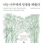 도서 이미지 - [오디오북] 나는 나무에게 인생을 배웠다