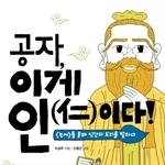 도서 이미지 - [오디오북] 공자, 이게 인(仁)이다!
