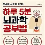 도서 이미지 - [오디오북] 하루 5분 뇌과학 공부법