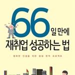 도서 이미지 - [오디오북] 66일 만에 재취업 성공하는 법