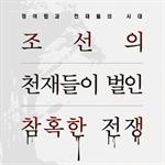 도서 이미지 - [오디오북] 조선의 천재들이 벌인 참혹한 전쟁