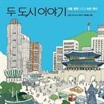 도서 이미지 - [오디오북] 두 도시 이야기