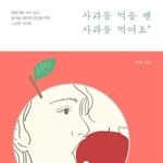 도서 이미지 - [오디오북] 사과를 먹을 땐 사과를 먹어요