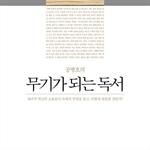 도서 이미지 - [오디오북] 공병호의 무기가 되는 독서