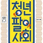 도서 이미지 - [오디오북] 청년팔이 사회