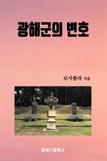 도서 이미지 - 광해군의 변호