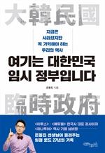 도서 이미지 - 여기는 대한민국 임시 정부입니다