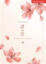 도서 이미지 - [GL] 갑과 을
