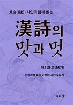 도서 이미지 - 효송(曉松)시인과 함께 읽는 漢詩의 맛과 멋